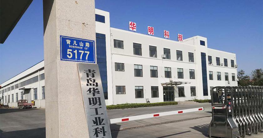 青岛华明工业科技有限公司